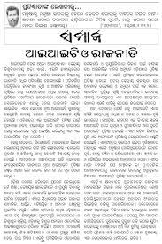 odisha hrd iit kharagpur branch in bhubaneswar