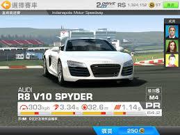 galaxy audi r8 i u0027d finish the speed rush tv but didn u0027t get free audi r8 v10