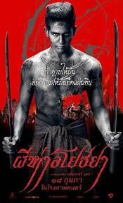 film blu thailand wise kwai s thai film journal news and views on thai cinema