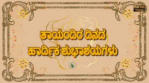 wedding wishes kannada happy s day 2017 best wishes in kannada greetings kannada