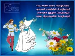 wedding wishes kavithaigal tamil kavithai with images kavithaitamil