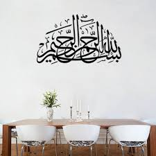 Muslim Home Decor Ayatul Kursi Muslim Islamic Art Stickers Diy Wall Stickers Home