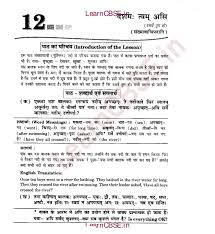 ncert solutions for class 6th sanskrit chapter 12 दशम