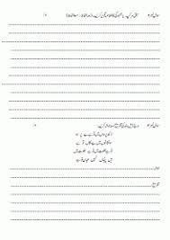 urdu revision worksheet class 7 tcspgnn