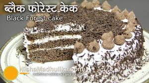 black forest cake recipe how to make a black forest cake youtube