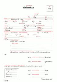 Power Of Attorneys Forms by Thai Title Deed Power Of Attorney Translation Useful Thai