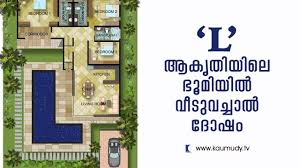 problems of building a house in l shaped plot vasthu