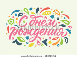holiday card frase happy birthday stock vector 164244035