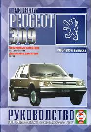 купить книгу peugeot 309 с 1986 по 1993 г бензин дизель