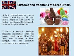 traditions and customs презентация онлайн