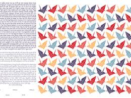 Ketubahs Paper Crane Ketubot Modern Ketubahs From This Is Not A Ketubah