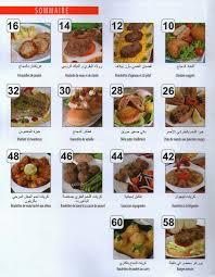 a à z cuisine la cuisine algérienne cuisine facile de a a z special viandes