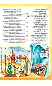 artscroll children s haggadah the artscroll children s haggadah hardcover
