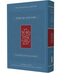 my siddur ani tefilla siddur ashkenaz my hebrew books