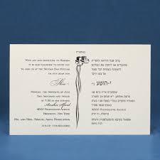 bat mitzvah invitations with hebrew invitations center tefillin card invitations 1 2 3