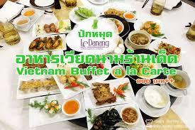 cuisine la le danang บ ฟเฟ ต อาหารเว ยดนามส ดแสนประท บใจ maam journey