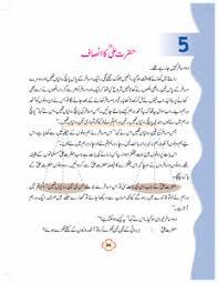 download ncert cbse book class 4 urdu ibtedaiurdu