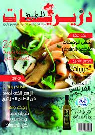 magazine cuisine en ligne les 28 meilleures images du tableau dzeriet cuisine sur