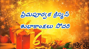 send merry christmas 2016 greeting messages sms quotes wishes