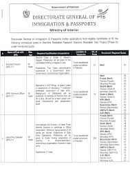 Ministry Of Interior Recruitment Directorate General Of Immigration U0026 Passports Ministry Of