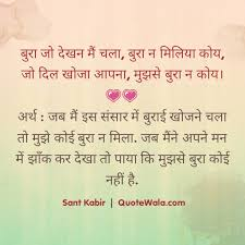 sant kabir quotes and meaning anmol vachan suvichar