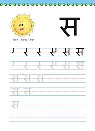 hindi alphabet writing book vyanjan lekhan english and hindi