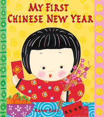 new year picture books my new year my katz