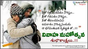 wedding quotes in telugu marriage day wishes message to quotes garden telugu