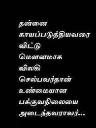 Wedding Wishes Poem In Tamil Tamil Kavithai About Nature In 10 Lines Google Search Tamil