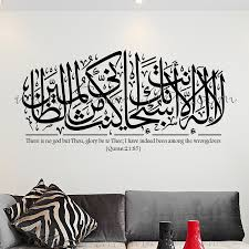 islamic wall art decal of ayat e kareema salam arts loading zoom