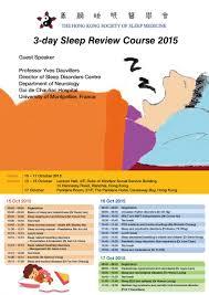 the hong kong society of sleep medicine