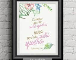 printable islamic quotes pretty floral islamic printable ayatul kursi latin