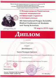 pedodontics thesis topics tver state medical university official website v international pirogov scientific medical conference of students and young specialists