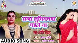 new hd bhojpuri song raja ludhiyanwa gaile na shanti priya