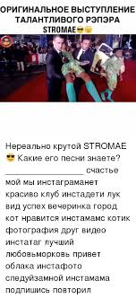 Stromae Meme - 25 best memes about memes memes meme generator