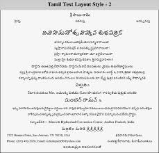 Wedding Quotes Tamil Marriage Invitation Quotes For Friends In Tamil Yaseen For