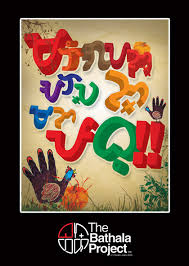 translation tuesday happy thanksgiving the bathala project