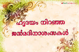 wedding wishes malayalam scrap birthday wishes in malayalam boory
