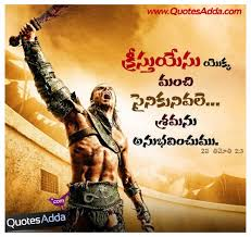 telugu christian bible verse images 24 quotesadda