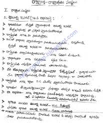 Sample Esl Teacher Resume by Indian Polity Telugu Medium Class Notes For Upsc Ias Appsc Group