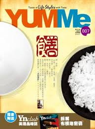 cuisine et mijot駸 yumme 2013 十月第七期007 by yumme issuu