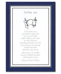 accented scroll bar mitzvah invitations by invitation