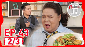 cuisine tv programmes ก นได ก ก น ep 43 2 3