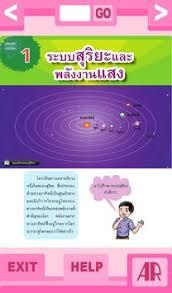 aurasma apk ว ทยาศาสตร ป 4 aurasma apk free education app for