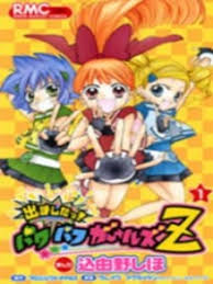 demashitaa powerpuff girls manga demashitaa powerpuff