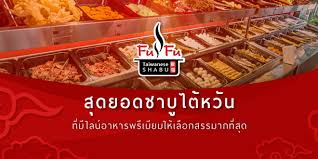 fu fu cuisine fu fu shabu ร บสม ครพน กงานเส ร ฟ คร ว ผ ช วยผ จ ดการสาขา หลาย