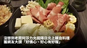 plat cuisin駸 暖老闆親送壽喜燒卻痛到吃不下姊 弟不知已癌末