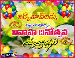 Wedding Wishes For Brother Beautiful Telugu Marriage Day Greetings Quotes For Brother