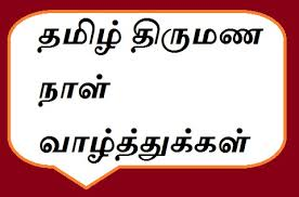 wedding wishes tamil wedding anniversary wishes