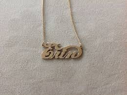 14k name necklace 14k gold handmade name necklace with erin j w o brien inc